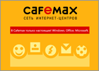Präsentation der Cafemax Internet-Center-Software von Microsoft